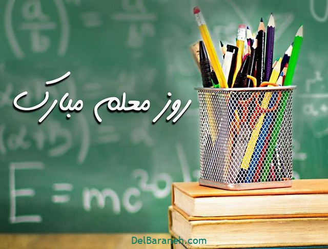 عکس روز معلم زیست