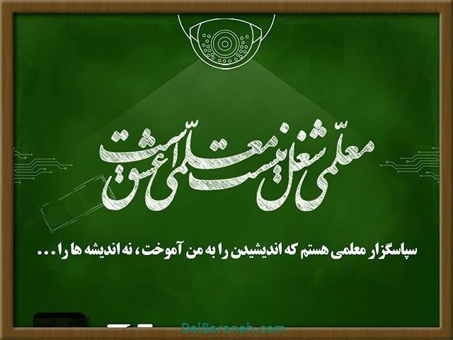 عکس روز معلم برای معلم قرآن
