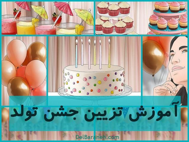 تزیین جشن تولد