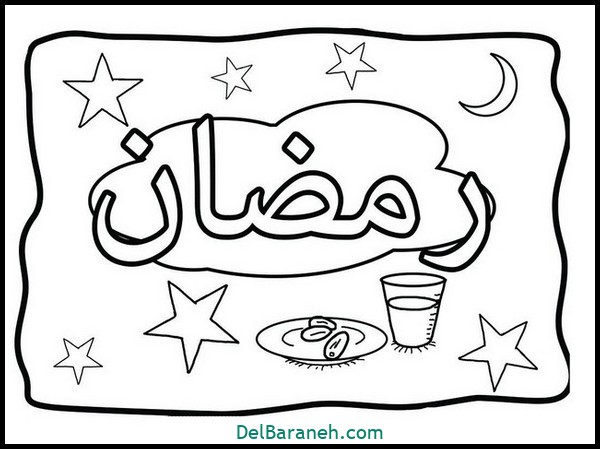 ramadan coloring pages New Islamic Coloring Pages Printable Democraciaejustica