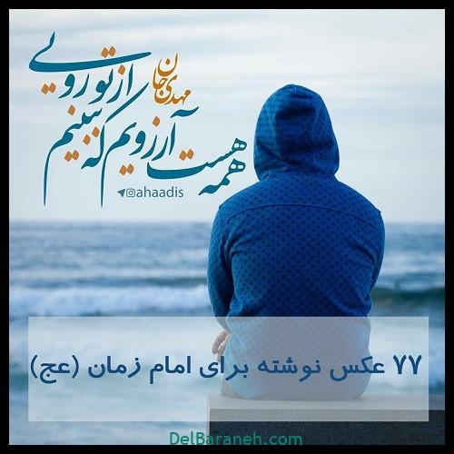 عکس نوشته برای امام زمان