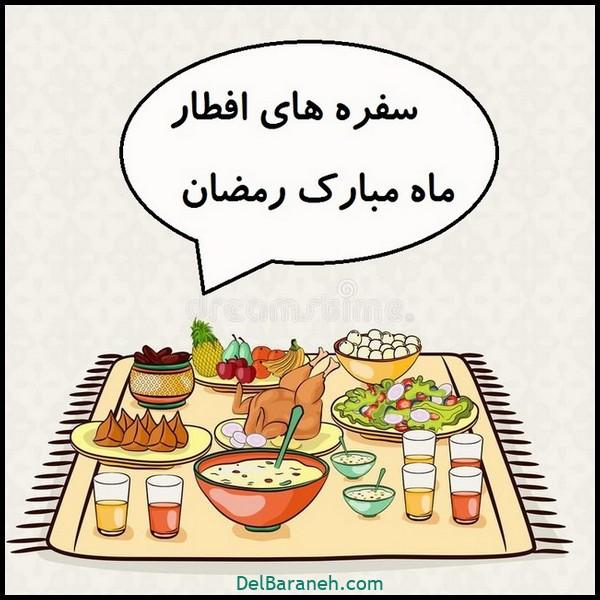 نقاشی سفره افطار (۱)