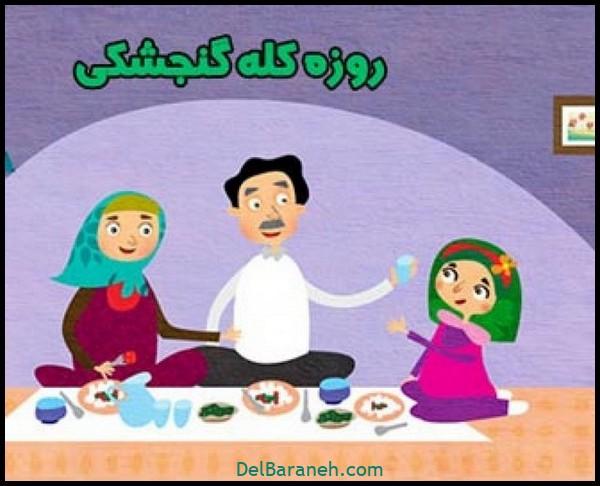 نقاشی سفره افطار (۶)