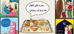 نقاشی ماه رمضان | ۷۰ نقاشی و رنگ آمیزی روزه و افطار رمضان