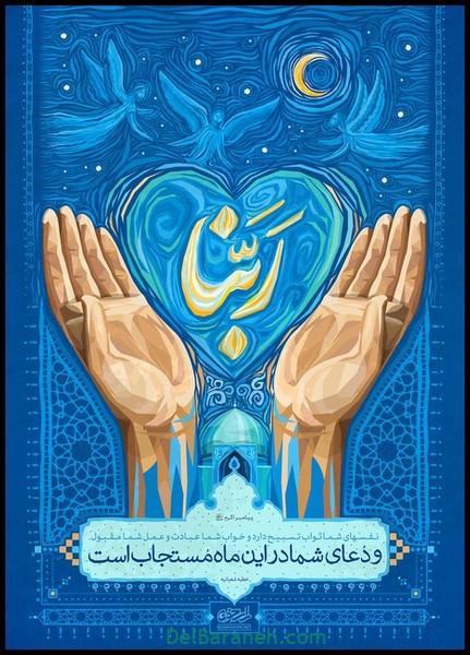 نقاشی ماه رمضان (۴۵)
