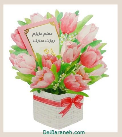 عکس روز معلم با گل