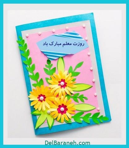 تبریک روز معلم روی کارت هدیه