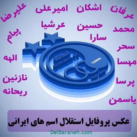 عکس پروفایل استقلال دربی