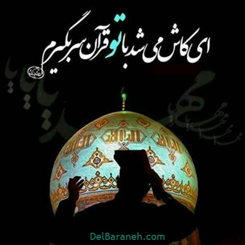 عکس نوشته خدایی شب قدر