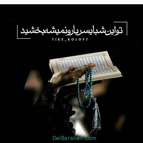عکس نوشته شب قدر (۲۶)