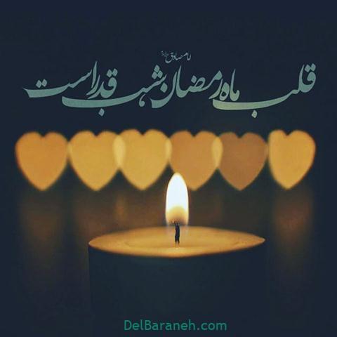 عکس نوشته شب قدر (۲۹)
