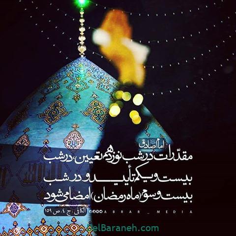 عکس نوشته شب قدر (۹)