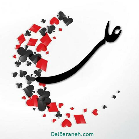 عکس پروفایل عاشقانه به اسم علی