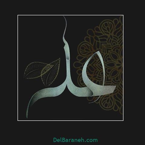 عکس های پروفایل اسم علی