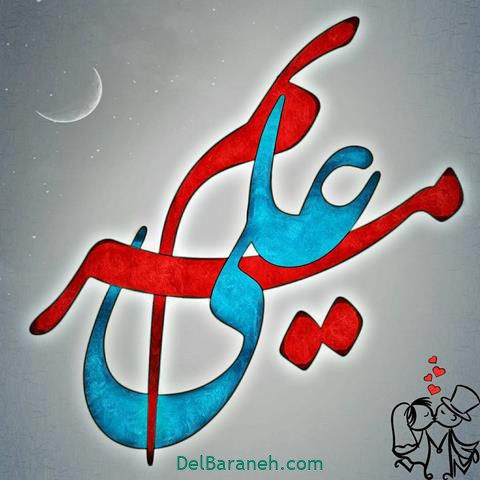 لوگوی اسم علی و مریم