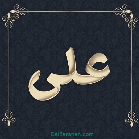 عکس پروفایل اسم علی (۴۱)
