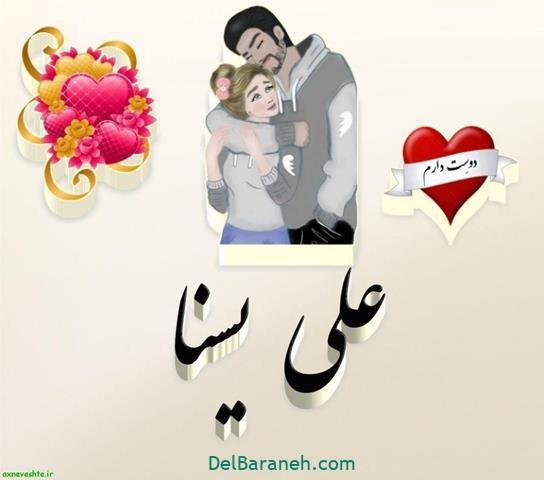عکس پروفایل نام علی و یسنا