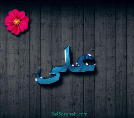 عکس پروفایل اسم علی (۶۷)