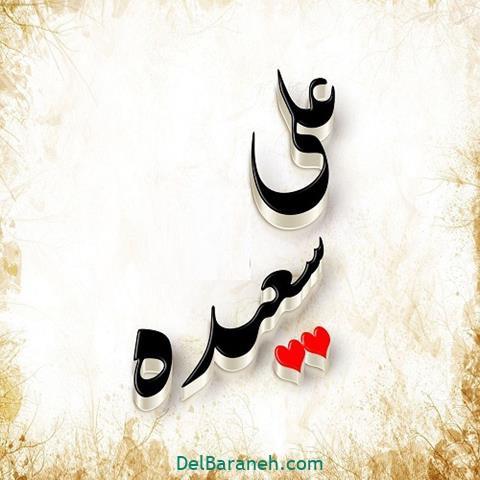 عکس پروفایل نام علی و سعیده