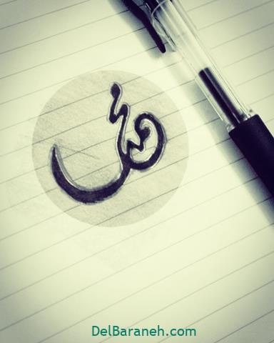 تصاویر پروفایل اسم محمد