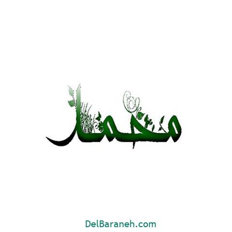 عکس پروفایل با اسم محمد
