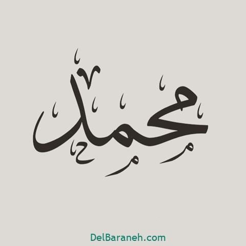 عکس پروفایل نام محمد با فونت عربی
