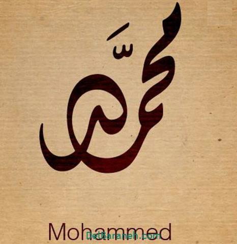 عکس پروفایل نام محمد با خط کوفی