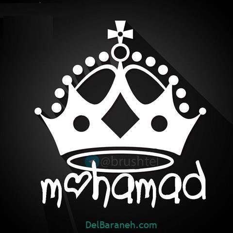 عکس پروفایل نام محمد خاص و جذاب