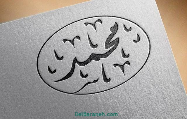عکس پروفایل تلگرام به اسم محمد