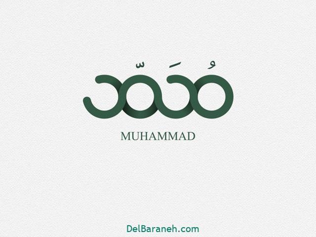 عکس پروفایل اسم محمد عاشقانه