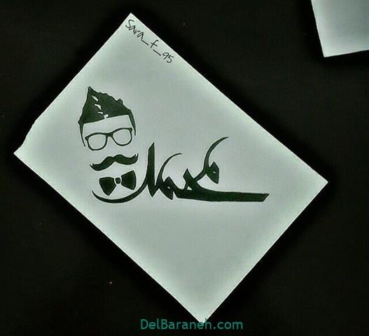 عکس پروفایل پسرانه محمد