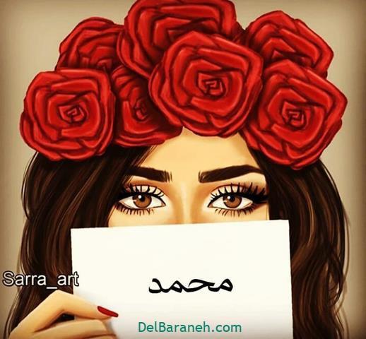 پروفایل عاشقانه محمد