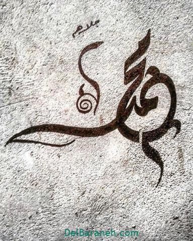 عکس زیبا از اسم محمد برای پروفایل تلگرام