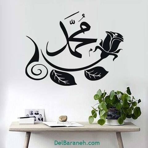 عکس از نام محمد با طرح زیبا و شیک