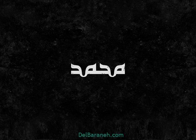 عکس پروفایل اسم محمد گرافیکی
