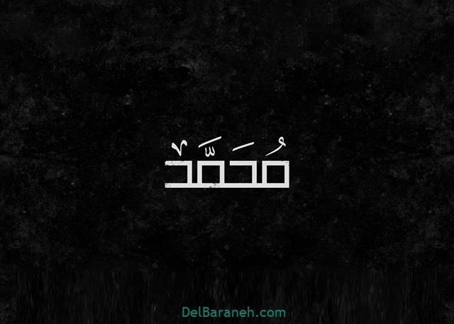 عکس عاشقانه جدید نام محمد