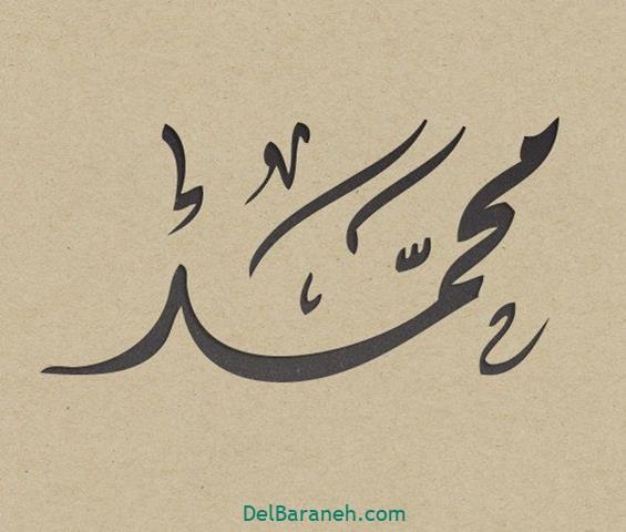 عکس پروفایل نام محمد با خط شکسته