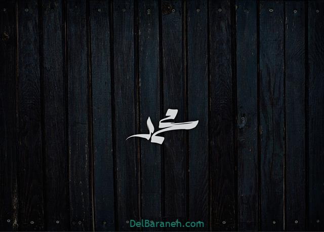 لوگوی جذاب و گرافیکی نام محمد برای پروفایل
