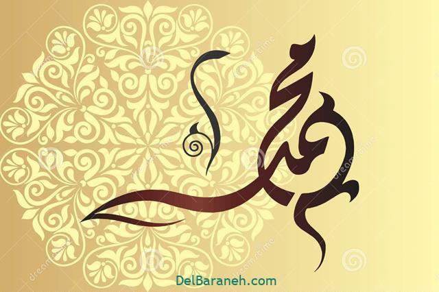 لوگوی نام محمد برای پروفایل انگلیسی