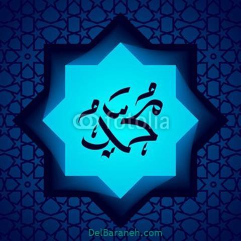 عکس پروفایل اسم محمد با فونت زیبا