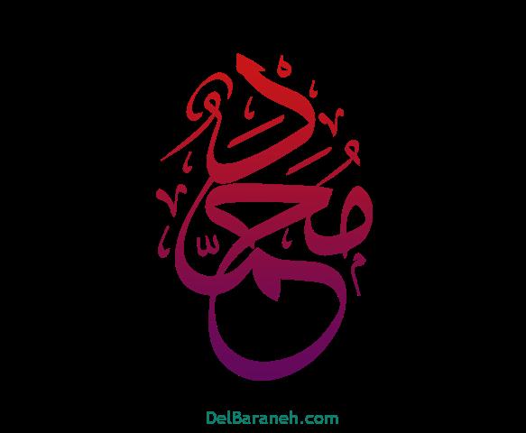 عکس پروفایل با طرح اسلیمی نام محمد