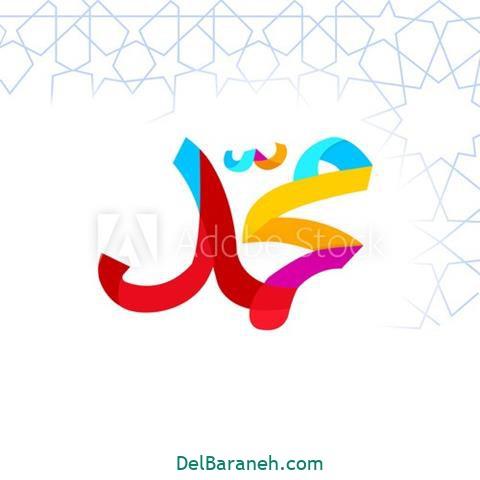 عکس اسم محمد