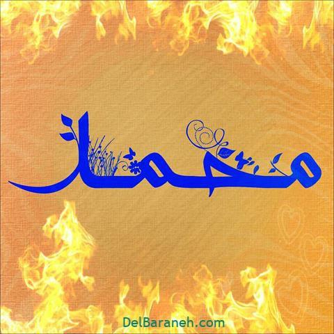 عکس پروفایل اسم محمد (۸)