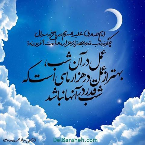 پروفایل شب قدر (۱۴)