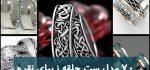 حلقه نقره | ۷۰ مدل ست حلقه شیک و جدید نقره برای نامزدی