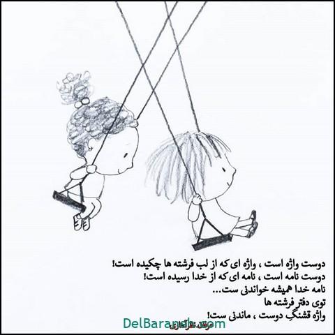 عکس نوشته دوستی (۵)