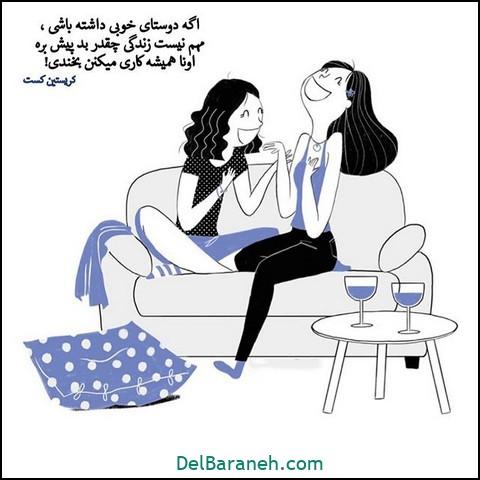 عکس نوشته رفیق (۱)