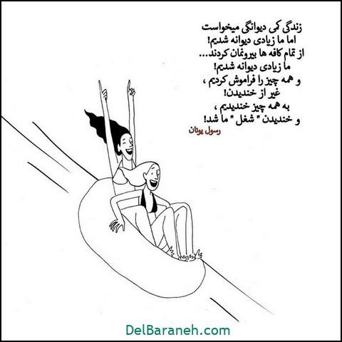 عکس نوشته رفیق (۲)