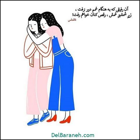 عکس نوشته رفیق (۳)