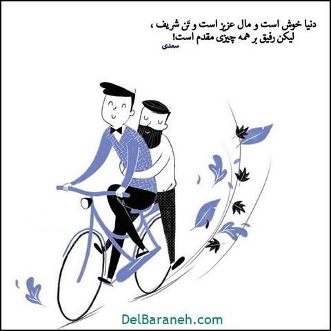 عکس نوشته رفیق (۴)